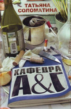 Kafedra A&G .
