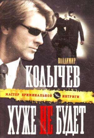 Khuzhe ne budet: roman