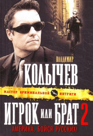 Igrok, ili Brat 2. Amerika, bojsja russkikh.