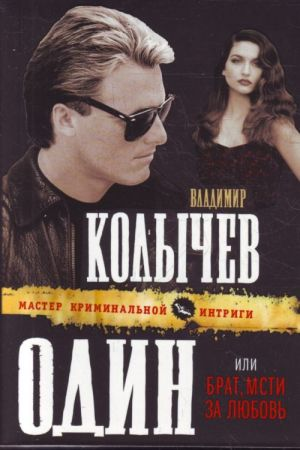 Odin, ili Brat, msti za ljubov: roman