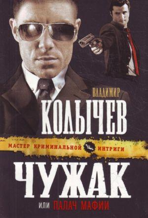 Chuzhak, ili Palach mafii: roman