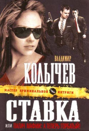 Stavka, ili Palach mafii:A teper Gorbatyj!