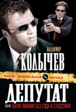 Deputat, ili Palach mafii: Bez suda i sledstvija
