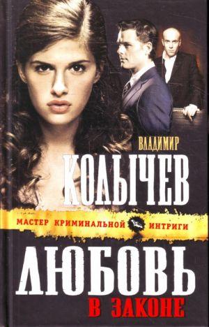 Ljubov v zakone: roman