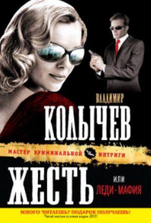 Zhest, ili Ledi-mafija: roman