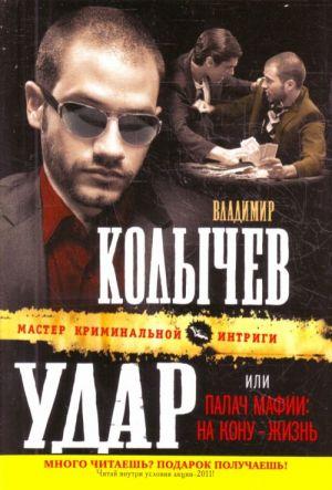 Udar, ili Palach mafii: Na konu - zhizn: