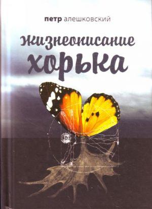 Zhizneopisanie Khorka.