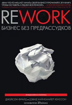 Rework. Biznes bez predrassudkov.