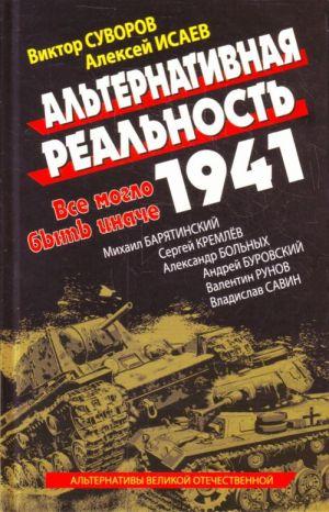 Alternativnaja Realnost 1941. Vse moglo byt inache.