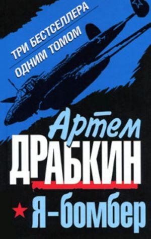 Ja - bomber. TRI bestsellera odnim tomom.