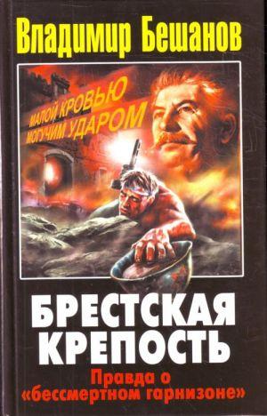 "Brestskaja krepost. Pravda o ""bessmertnom garnizone"""