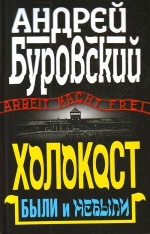 Холокост. Были и небыли.