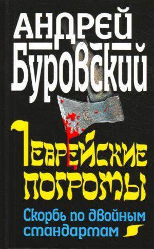 Evrejskie pogromy. Skorb po dvojnym standartam.