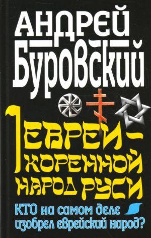 Evrei - korennoj narod Rusi.  Kto na samom dele izobrel evrejskij narod?