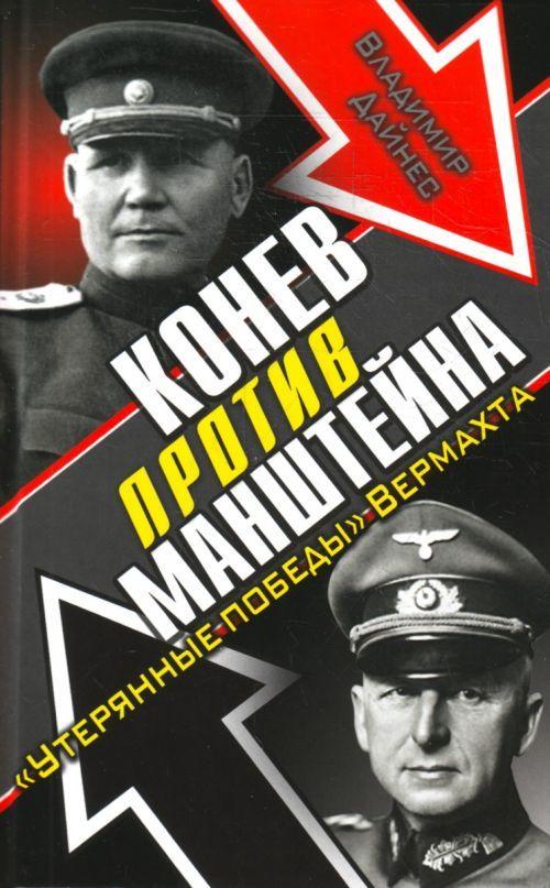"""Konev protiv Manshtejna. """"Uterjannye pobedy."""""""