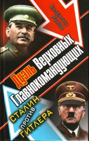 Duel Verkhovnykh Glavnokomandujuschikh. Stalin protiv Gitlera.