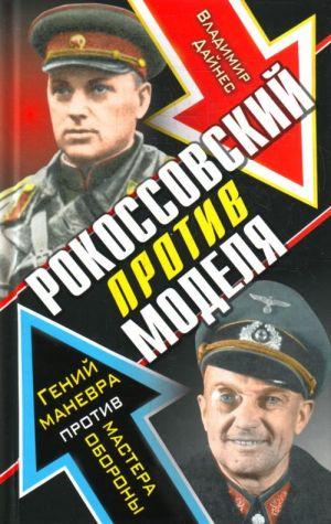 Rokossovskij protiv Modelja. Genij manevra protiv mastera oborony.