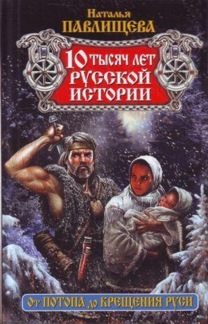 10 tysjach let russkoj istorii. Ot Potopa do Kreschenija Rusi.
