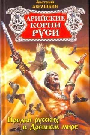 Arijskie korni Rusi. Predki russkikh v Drevnem mire