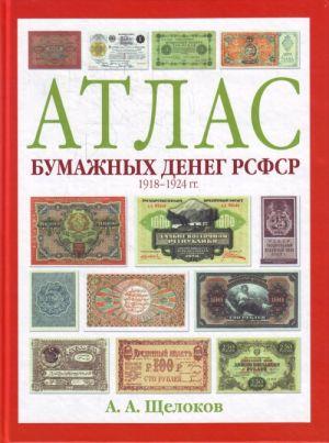 Atlas bumazhnykh deneg RSFSR. 1918-1924 gg