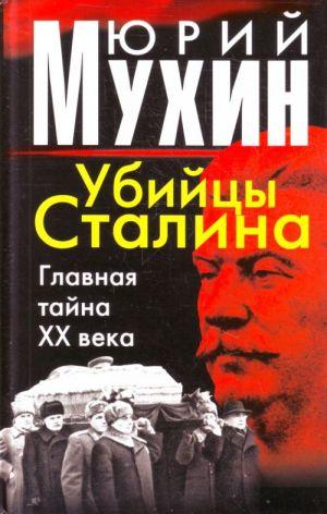 Ubijtsy Stalina. Glavnaja tajna XX veka.
