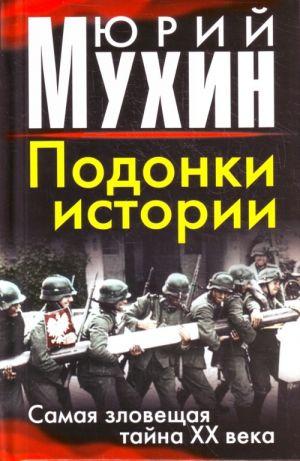 Podonki istorii. Samaja zloveschaja tajna XX veka.