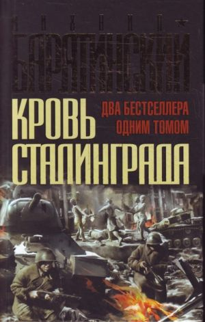 Krov Stalingrada: dva bestsellera odnim tomom.