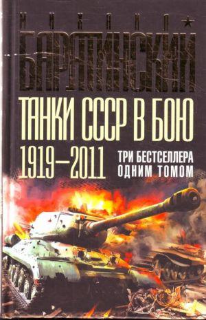 Tanki SSSR v boju 1919-2011. Tri bestsellera odnim tomom.
