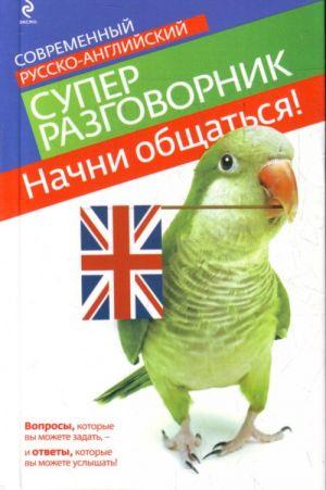 Nachni obschatsja! Sovremennyj russko-anglijskij superrazgovornik.
