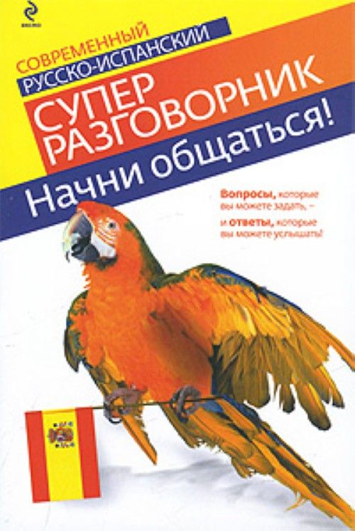 Nachni obschatsja! Sovremennyj russko-ispanskij superrazgovornik.