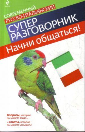 Nachni obschatsja! Sovremennyj russko-italjanskij superrazgovornik.