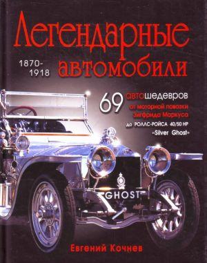 Legendarnye avtomobili.
