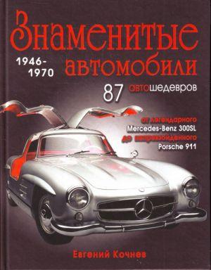 Znamenitye avtomobili 1946-1970 gg.