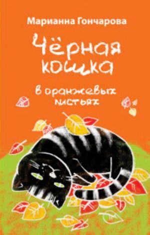 Chernaja koshka v oranzhevykh listjakh.