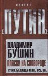 Pljaski na skovorode. Putin,Medvedev i vse, vse, vse.