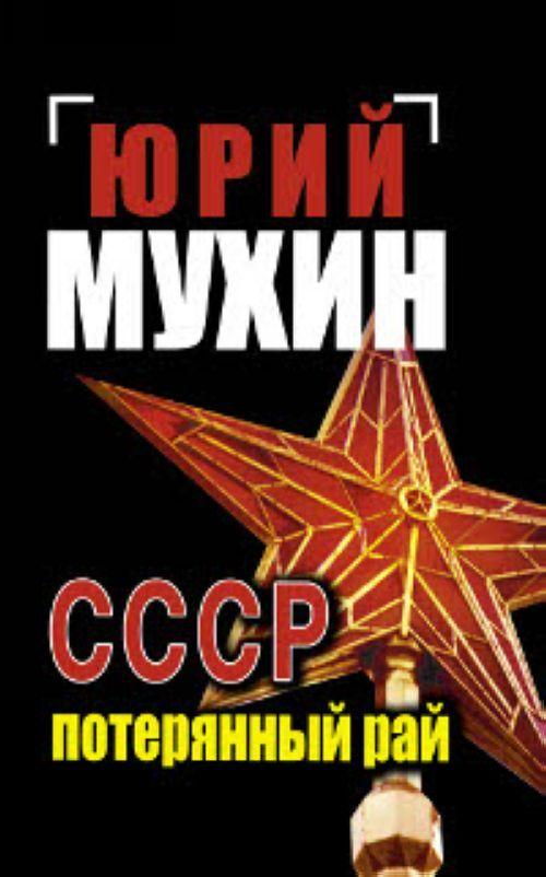 SSSR - poterjannyj raj