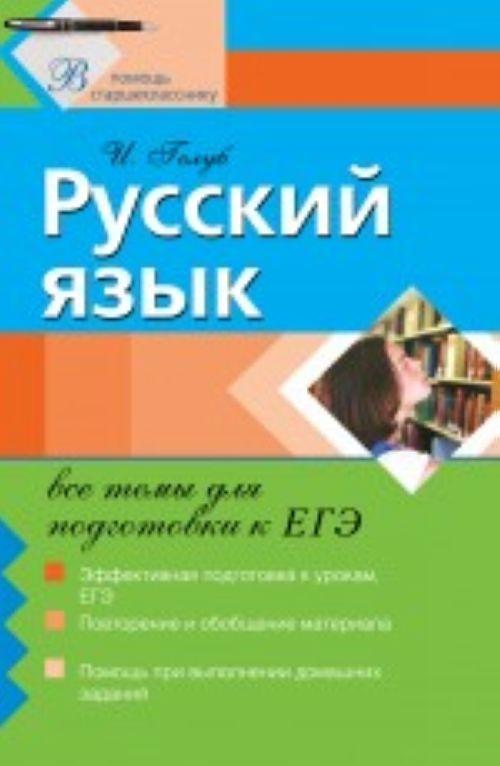 Russkij jazyk: vse temy dlja podgotovki k EGE.