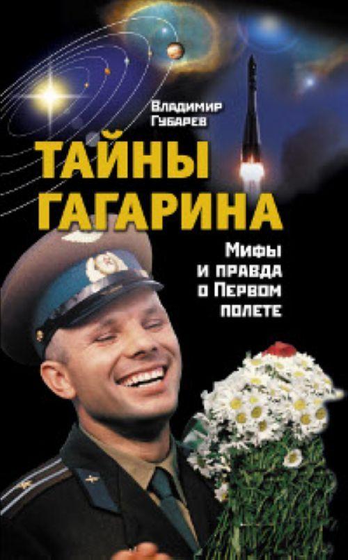 Tajny Gagarina. Mify i pravda o Pervom polete.