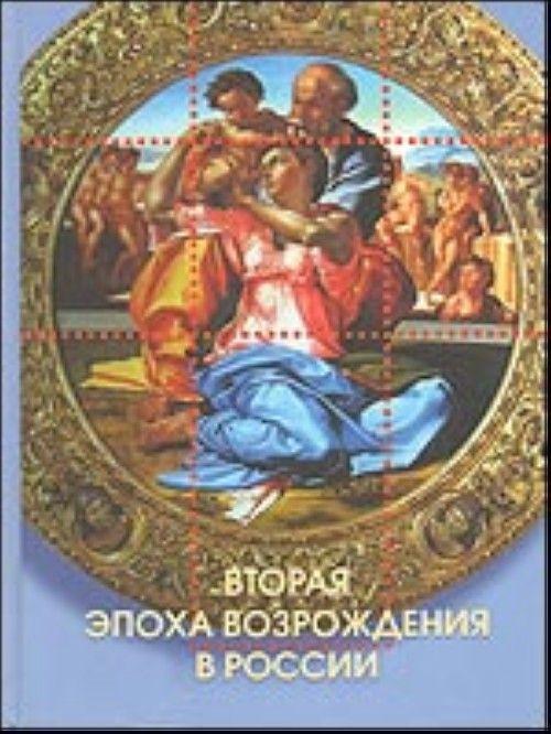 Vtoraja epokha vozrozhdenija v Rossii