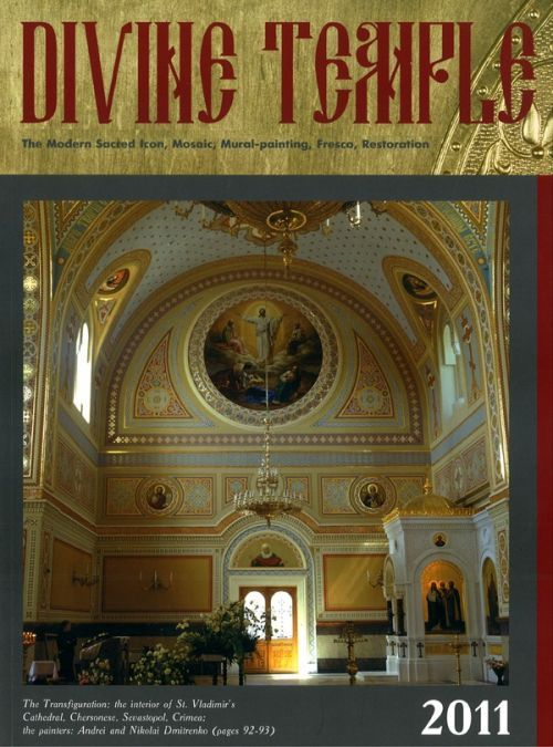 Divine Temple 2011. Third edition