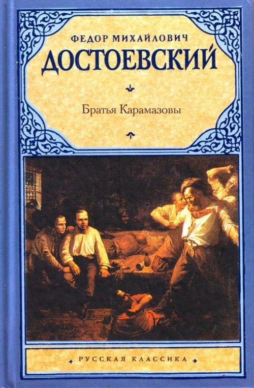 Братья Карамазовы.