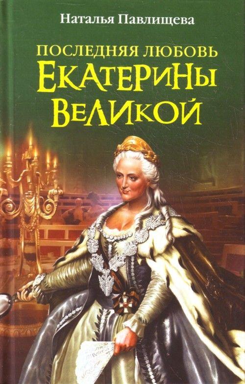 Последняя любовь Екатерины Великой.