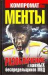 MENTY. Razoblachenie glavnykh bespredelschikov MVD