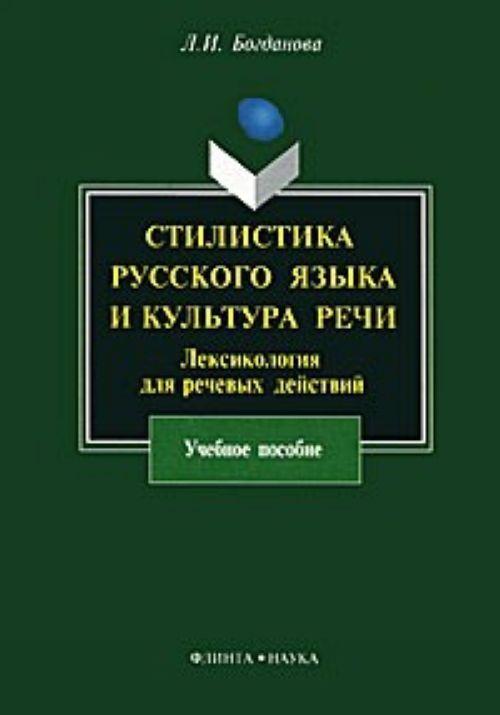 Stilistika russkogo jazyka i kultura rechi. Leksikologija dlja rechevykh dejstvij