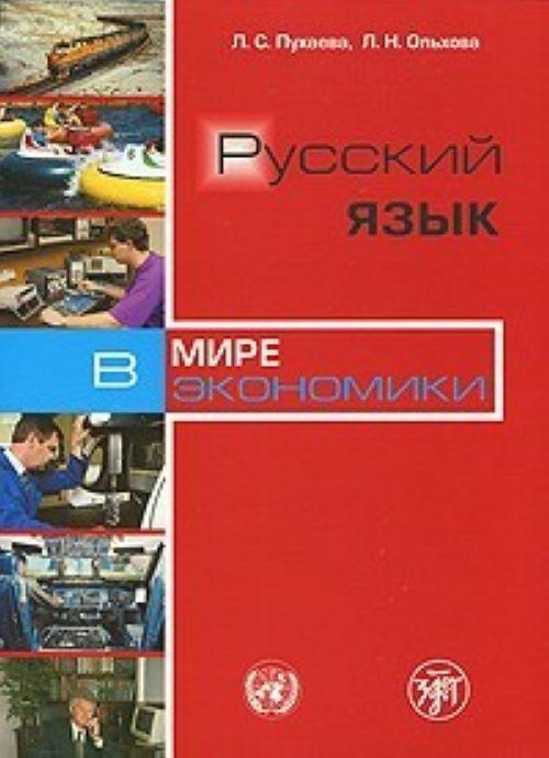 Russkij jazyk v mire ekonomiki