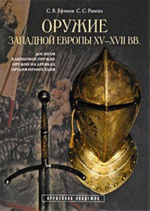 Oruzhie Zapadnoj Evropy XV-XVII vv. Kniga 1
