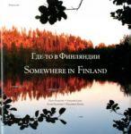 Где-то в Финляндии. Somewhere in Finland