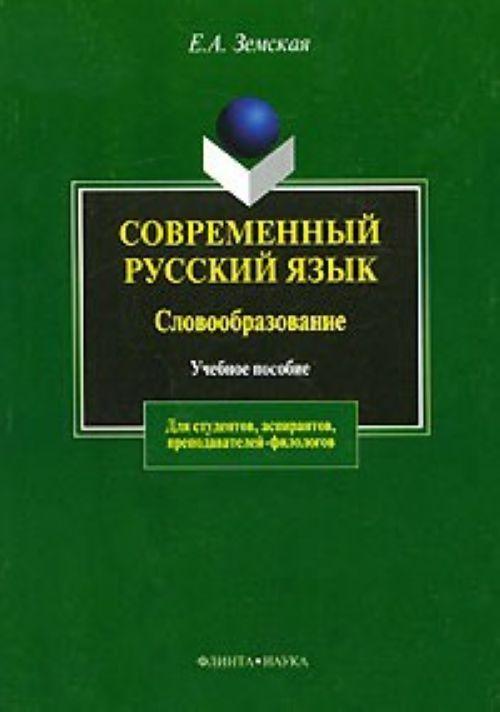 Sovremennyj russkij jazyk. Slovoobrazovanie