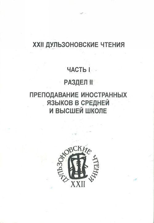 XXII Dulzonovskie chtenija. Chast 1. Razdel II. Prepodavanie inostrannykh jazykov v srednej i vysshej shkole.