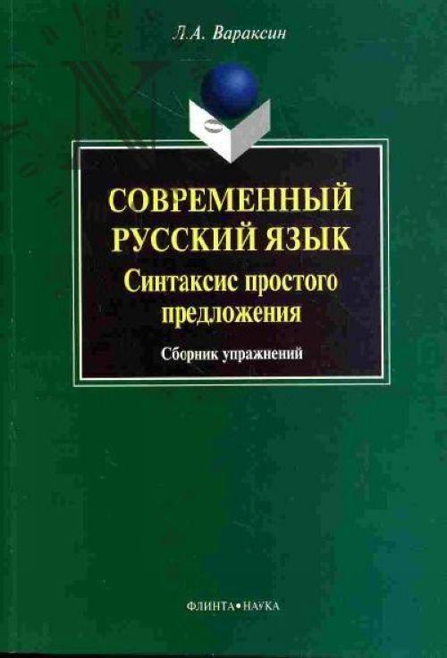 Современный русский язык. Синтаксис простого предложения. Сборник упражнений